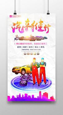 创意汽车保养海报