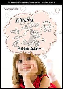 儿童节儿童梦想海报设计