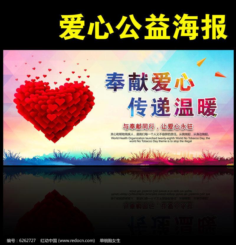 奉献爱心公益广告海报模板图片