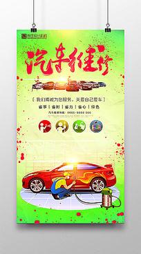 高端汽车维修美容保养海报设计