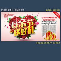 红玫瑰爱心母亲节广告设计