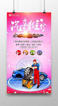 红色汽车维修汽配件行业海报设计