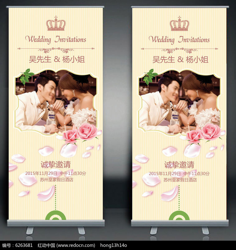 黄色清新婚礼迎宾展架图片