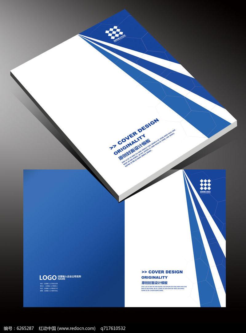 简约蓝色封面设计图片
