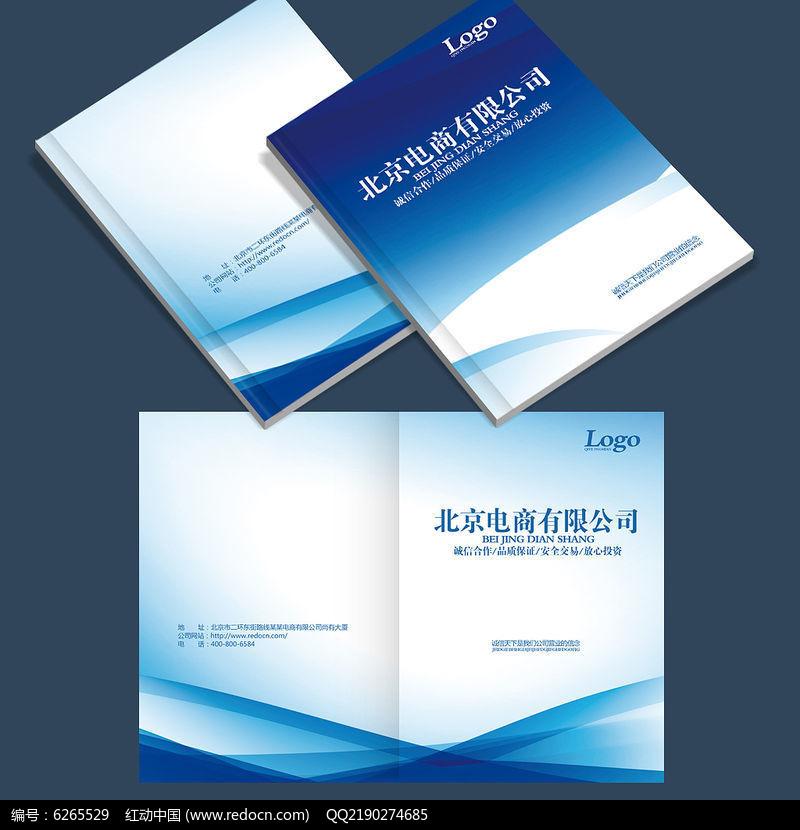 科技公司画册封面素材设计图片图片
