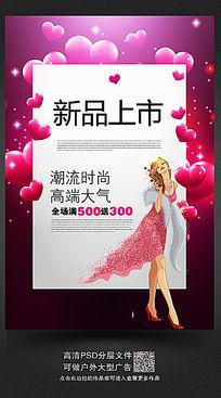 浪漫女性产品新品上市海报设计