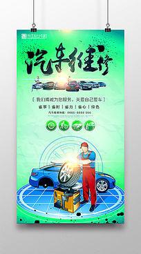 绿色汽车维修站宣传海报