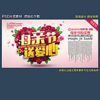 玫瑰爱心母亲节促销海报