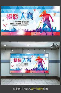 摄影大赛宣传海报背景