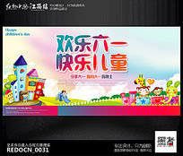 时尚创意61儿童节宣传海报设计