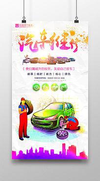 水彩风汽车美容海报