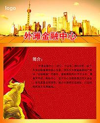 外滩金融中心宣传单彩页