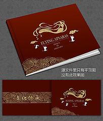 文化传承画册封面