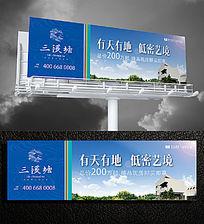 洋房高炮广告设计