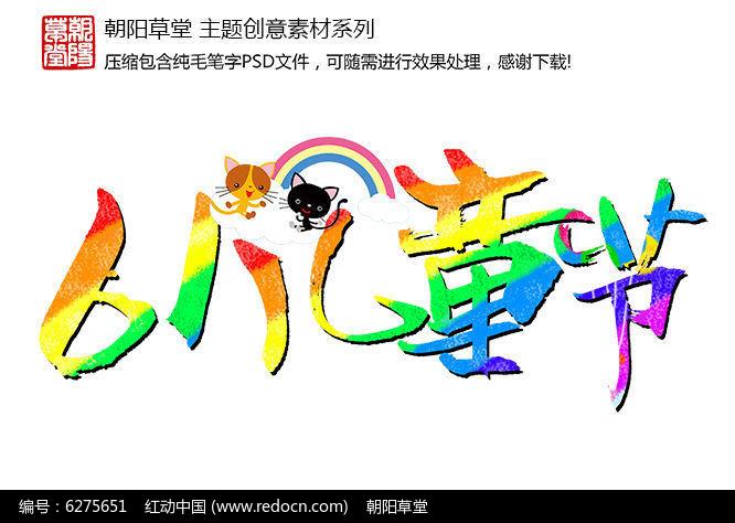 61儿童节可爱创意字图片