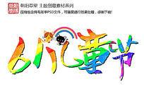 61儿童节可爱创意字