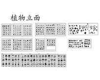 CAD植物立面图例 dwg