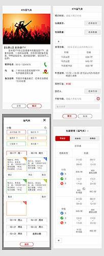 KTV包厢预定UI界面