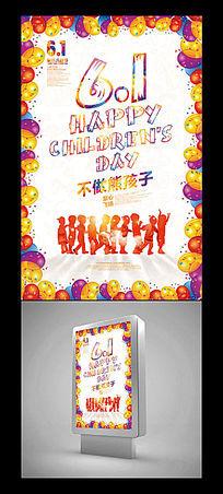 创意彩色气球六一海报