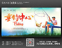 创意钓鱼垂钓中心海报设计模板