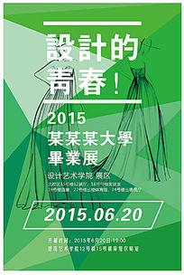创意服装作品展海报设计
