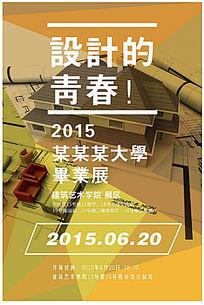 创意建筑作品展海报设计