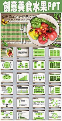 创意美食水果有机食品餐饮行业PPT