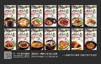 创意时尚美食餐饮十四幅海报设计