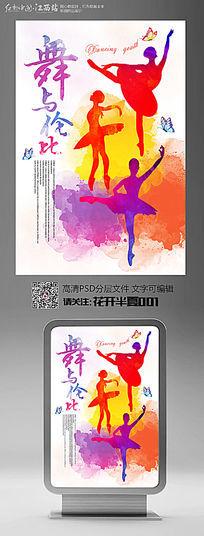 创意水彩舞蹈海报设计