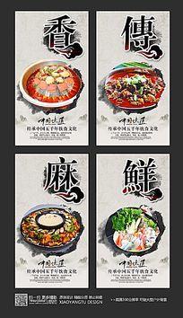 创意水墨美食餐饮四联福海报设计