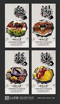 创意水墨美食餐饮四联福海报素材