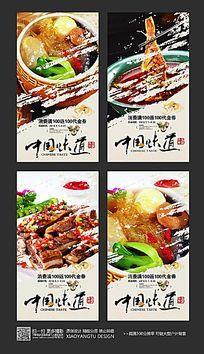 大气时尚美食餐饮四联幅海报设计