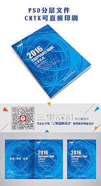 动感线条蓝色画册封面设计