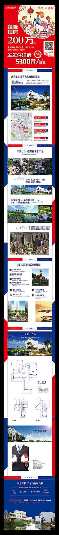 房地产拉页网页设计