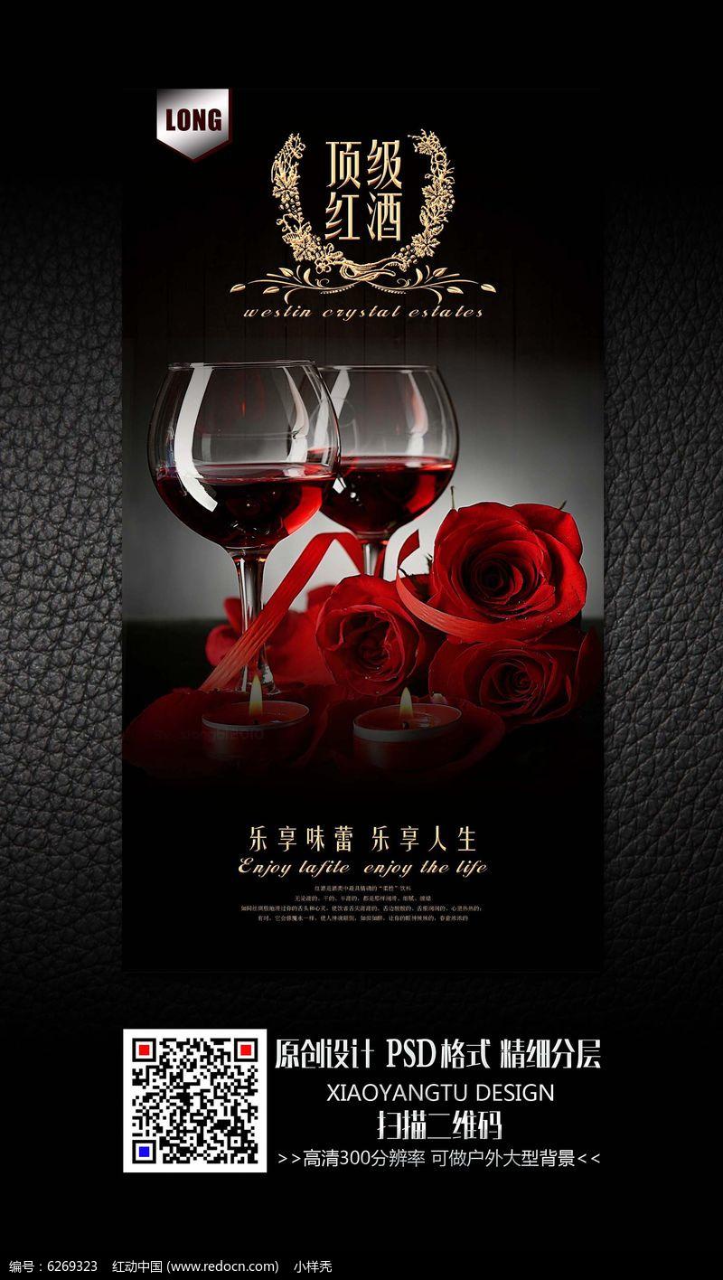 高端红酒宣传海报设计模板