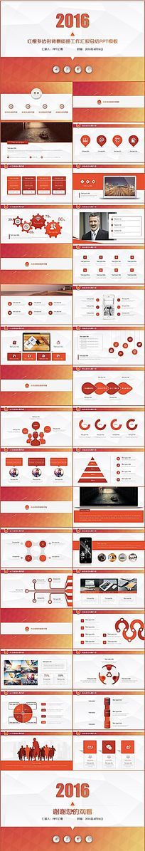 红橙多边形背景质感工作汇报总结PPT模板 pptx