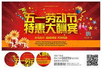 红色喜庆五一活动海报