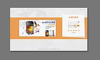 橘灰色时尚网站登录界面 PSD