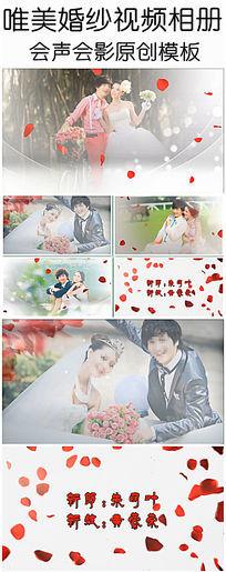 会声会婚礼视频模板婚纱相册模板