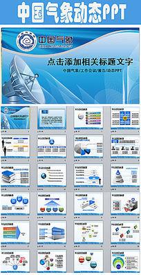 精美中国气象局工作总结计划PPT模板