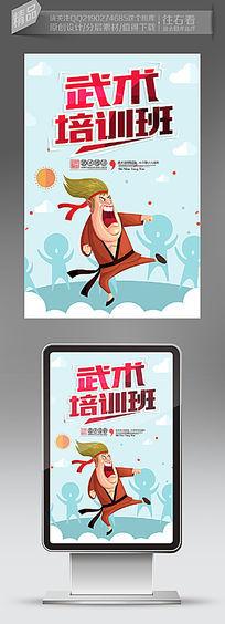 卡通儿童创意武术班招生宣传广告