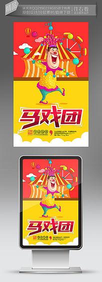 卡通马戏团宣传海报设计