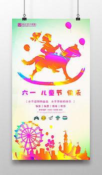 水彩风格儿童节海报