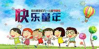 快乐童年六一儿童节宣传海报