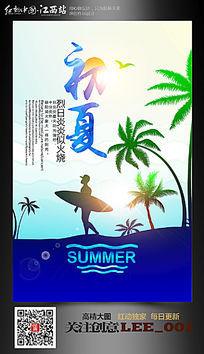 蓝色夏天促销海报设计模板