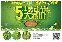 绿色创意五一活动海报