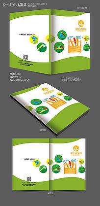 绿色环保装修公司画册封面设计模板