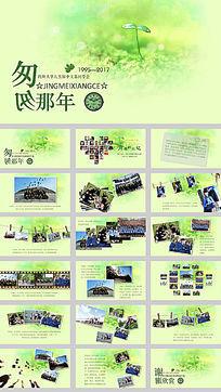 绿色清雅匆匆那年纪念册ppt模板