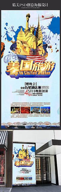美国旅游世界建筑旅游海报