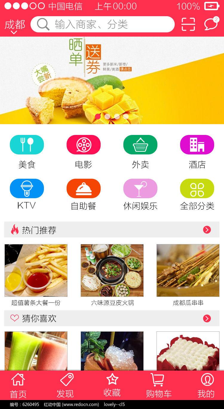 美食手机app首页